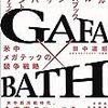 GAFAの席巻に関する、語り口の全く違う2冊の本