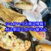 シェアハウス周辺情報!~村上駅近くのパン屋さん~