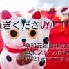 お急ぎください!令和元年最後の運だめし【年末ジャンボ】の発売は12/21までです♪♪