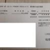 【配当】三共生興(8018)より配当の案内が届きました