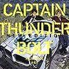 【書評】『キャプテンサンダーボルト』〜コロナ禍からの視点〜