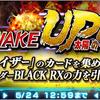 WAKE UP!太陽の子!①