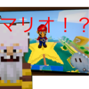 【マイクラ】超簡単!マイクラのスイッチ版を息子とマルチプレイしてみた☆