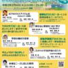 【イベント情報】埼玉の教育・学びの未来を創造する教育長・校長 プラットフォーム In 戸田(2021年2月6日)