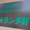 東武線沿線ラーメン旅 「オランダ軒」「煮干乱舞」