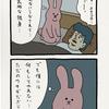 スキウサギ「悪夢」