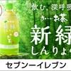 【懸賞当選】【お得情報】LINE、Twitterからアンケートに答えて「おーいお茶 新緑」当選!