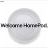 """""""HomePod"""" 発売延期"""