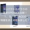 コンパクトさが売りの最新XPERIAを比較!1、5、8、ACEの特徴をまとめてみました!おサイフケータイ、ワイヤレス充電、顔認証、イヤホンジャックはあるの?