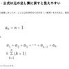 数学のシグマについて学んでみる