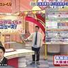 胸いっぱいサミット! 2020年11月7日放送 雑感 大阪人はもう都構想に興味失っててアメリカ大統領選を注目してるんだよな。橋下徹はもう諦めろ負け犬www
