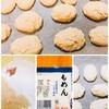 『またまた米粉と豆腐1丁のモチモチパン増量バージョンで♪♪』
