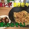 昊(おおぞら)で食レポ!本格濃厚担々麺が食べられるお店を紹介!