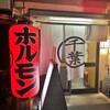 京都の新アトラクション ホルモン千葉