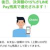 LINE Pay アプリ iOS版もリリース! 1回の決済で超Payトク祭のLINEポイント還元額が5,000円分⇒10,000円分に!(利用上限ベースだと33,333円⇒66,666円に)