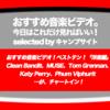 第503回【おすすめ音楽ビデオ!】…の洋楽版 ベストテン! Tom Grennan、Clean Bandit、Katy perry、Phum Viphurit、MUSE の5曲が新着! な、2018/11/28(水)のチャート。みなさんにお知らせください!
