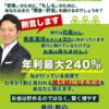 年利240%の資産運用方法とは?