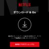 Netflixでダウンロード視聴ができるようになりました