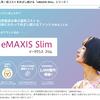 資産運用おすすめの一本:eMaxisSlimオールカントリー