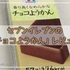 【生チョコ食感】セブンイレブンの和菓子「チョコようかん」を食べた感想!!