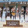 沼津・内浦探訪記【1】あわしまマリンパーク・「孤島の水族館からの脱出」