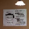岐阜県瑞穂市唯一の『飛騨とらふぐ取扱店』、旬彩森の華に行ってきました!
