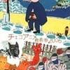 『チェコアニメ映画祭2006』まもなく公開(4/1〜5/12まで)