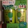 髪が乾く時間が短い!?「Essential」 エッセンシャル フリー&スムース(速乾タイプ)のシャンプーとコンディショナーを使ってみたよ♪