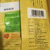 しょうがたっぷりメープルほんのりソフトキャンディ~ほしや製菓株式会社