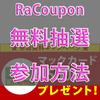 RaCoupon(ラクーポン)で毎日無料抽選に参加する方法!マックカードやKFCカードなど