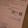 慶應通信、初の合格レポート返却