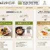 【食生活のトータルサポーター】ウェルネスダイニング