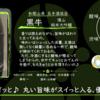 【火曜日の辛口一杯】黒牛 環山 純米大吟醸【FUKA🍶YO-I】