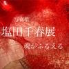 【塩田千春展】魂がふるえました。【写真集】