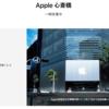 【Apple直営店】閉鎖期間中でも一部の店舗では製品受け取りには対応できる模様