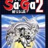 サガ2・秘宝伝説  GB版     最強キャラ 最強パーティーを今の時代に突きとめる