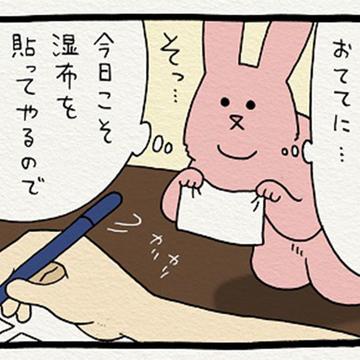 疲れた体に湿布を貼ってあげたい。スキウサギと湿布の話(作:キューライス)