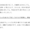 【日能研】緊急事態宣言を受けて授業休止(4月7日~4月23日)