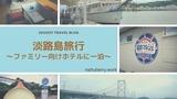 【旅log】兵庫県 淡路島旅行:ホテル&リゾーツ南淡路に宿泊!