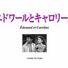映画「エドワールとキャロリーヌ(1951) 感想」ジャック・ベッケル監督