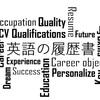 <<外資系航空会社へ就職・転職希望の方必見!!>> 成功に繋げるレジュメの書き方。