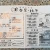 食パンの店「春夏+秋冬」の食パンは並んででも買ってみて☆しっとり&フワモチでとっても美味!!!