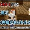 1.10.2 Harvest Festival #10 動画作ったよ~ 17/05/31