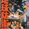 東宝特撮映画の世界 - 1950年代(SF映画) -