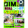 【セブンネット】DIME(ダイム)2021年4月号<付録:LEDリングライト30>2021年2月16日発売!