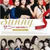 韓国映画『SUNNY永遠の仲間たち』レビューと日本版『強い気持ち強い愛』