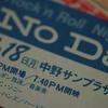 佐野元春「Film No Damage」2013年9月7日(土)全国ロードショー