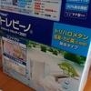 飲料水をスーパーで買ってたけど節約のため【浄水器】を付けてみた!