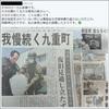 熊本・大分地震の義援金。大分県は対象外?