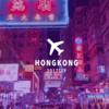デザイナーの行く香港ぶらり旅